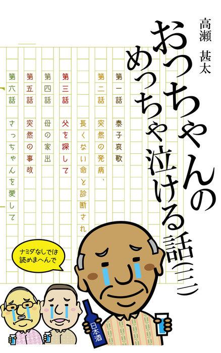 おっちゃんのめっちゃ泣ける話(三)拡大写真