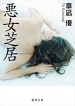 悪女芝居-電子書籍