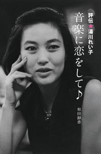 評伝★湯川れい子 音楽に恋をして♪-電子書籍