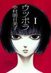 ウツボラ(1)-電子書籍