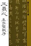 書聖名品選集(3)王羲之 : 集字聖教序-電子書籍
