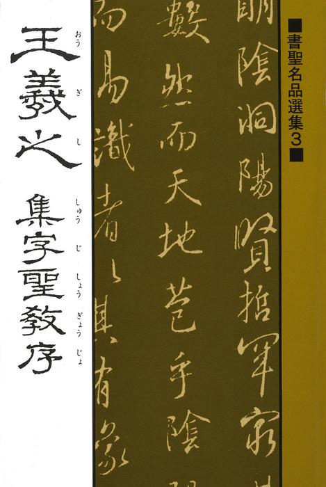 書聖名品選集(3)王羲之 : 集字聖教序-電子書籍-拡大画像