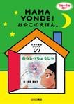 親子の絵本。ママヨンデ世界の童話シリーズ わらしべちょうじゃ-電子書籍