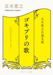 五木寛之自選文庫〈エッセイシリーズ〉 ゴキブリの歌-電子書籍