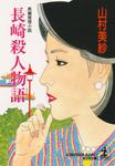 長崎殺人物語-電子書籍