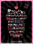 しげみツイート本(eロマンス新書)