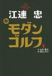 江連忠 新モダンゴルフ(1)-電子書籍