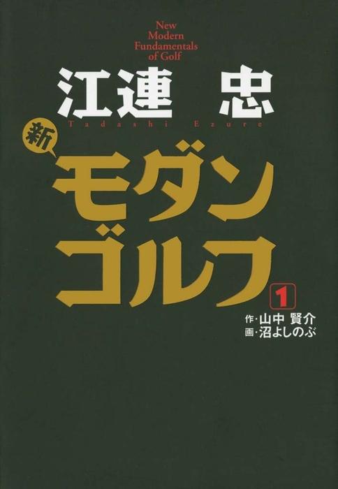 江連忠 新モダンゴルフ(1)拡大写真