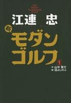 「江連忠 新モダンゴルフ」シリーズ
