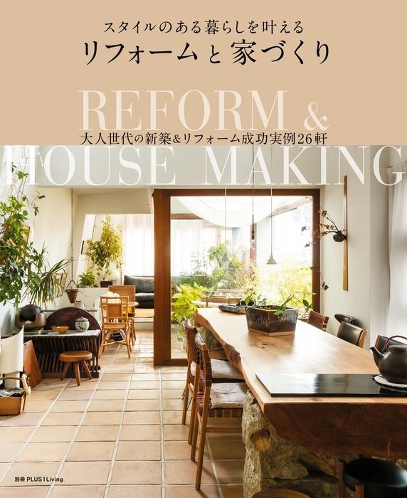 スタイルのある暮らしを叶えるリフォームと家づくり-電子書籍-拡大画像