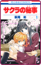 「【プチララ】サクラの秘事(花とゆめコミックス)」シリーズ