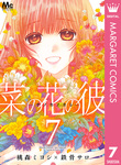 菜の花の彼―ナノカノカレ― 7-電子書籍