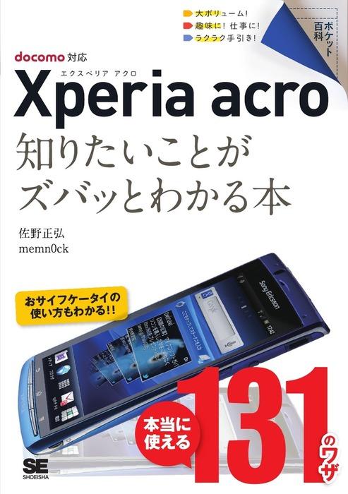 ポケット百科 Xperia acro 知りたいことがズバッとわかる本 docomo対応拡大写真