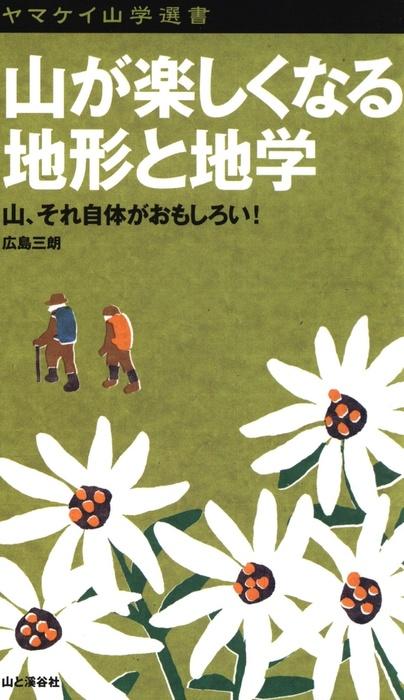 ヤマケイ山学選書 山が楽しくなる地形と地学拡大写真