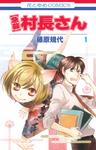 【急募】村長さん 1巻-電子書籍