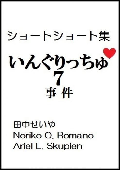 いんぐりっちゅ7(事件):ショートショート拡大写真