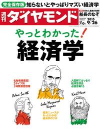週刊ダイヤモンド 15年9月26日号