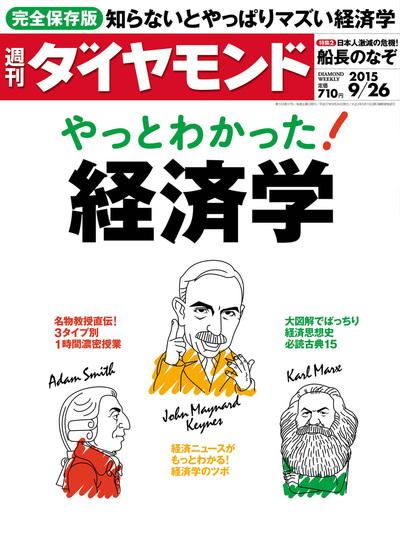 週刊ダイヤモンド 15年9月26日号-電子書籍