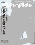 anan (アンアン) 2017年 5月31日号 No.2054 [夏の肌と髪]