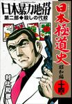 日本極道史~昭和編 14-電子書籍