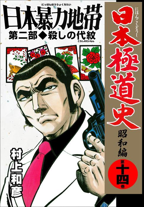 日本極道史~昭和編 第十四巻-電子書籍-拡大画像