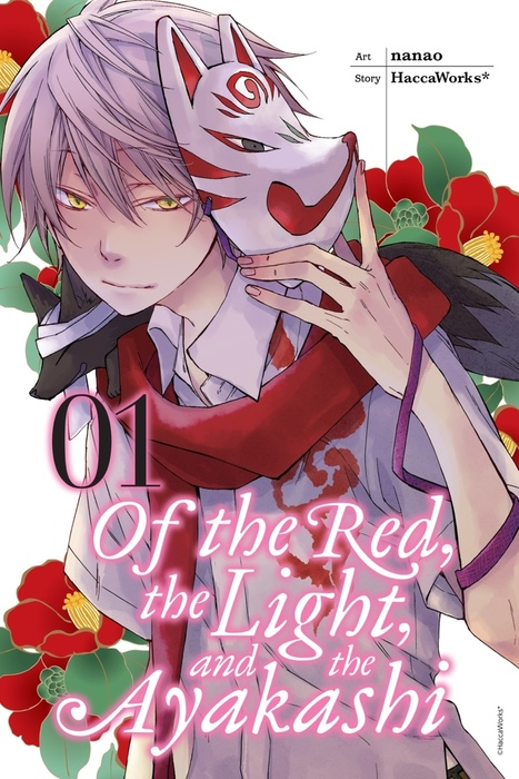 Of the Red, the Light, and the Ayakashi, Vol. 1拡大写真