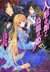 人形の館と鳥籠の姫 ダイヤモンド・スカイ-電子書籍