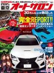オフィシャルブック 東京オートサロン 2015-電子書籍