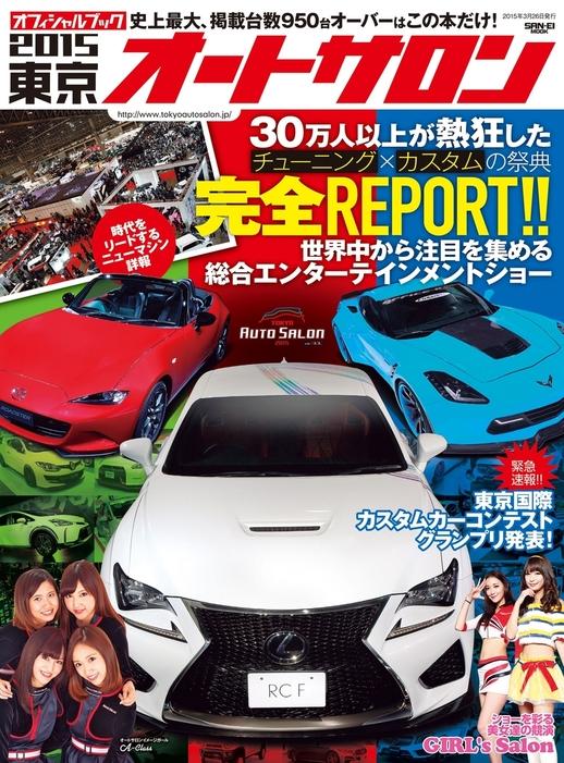 オフィシャルブック 東京オートサロン 2015拡大写真
