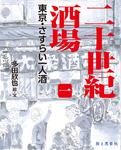 二十世紀酒場(一)-電子書籍