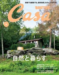 Casa BRUTUS (カーサ・ブルータス) 2015年 9月号 [自然と暮らす]