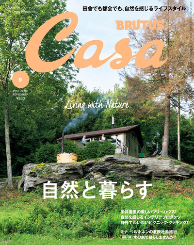 Casa BRUTUS (カーサ・ブルータス) 2015年 9月号 [自然と暮らす]-電子書籍