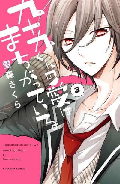 九十九くんの愛はまちがっている 分冊版(3)-電子書籍