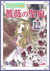 薔薇の聖痕『フレイヤ連載』 12話
