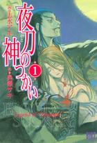 「夜刀の神つかい(バーズコミックス)」シリーズ