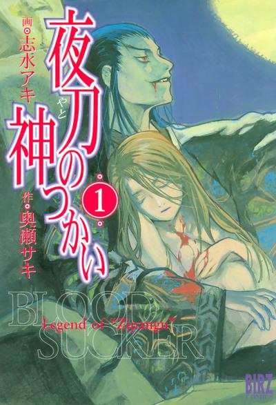 夜刀の神つかい (1)-電子書籍