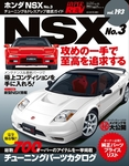 ハイパーレブ Vol.193 ホンダ・NSX No.3-電子書籍
