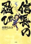 信長の忍び 5巻-電子書籍