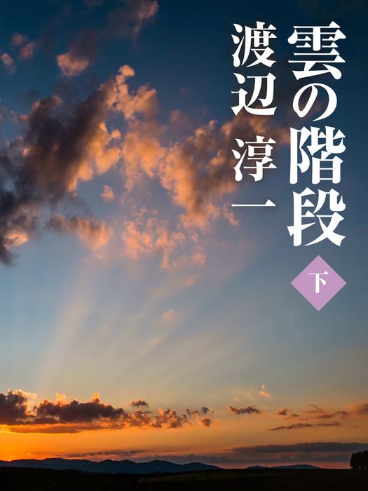 雲の階段 (下)-電子書籍-拡大画像