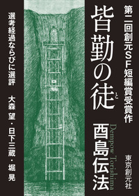 皆勤の徒-Sogen SF Short Story Prize Edition-