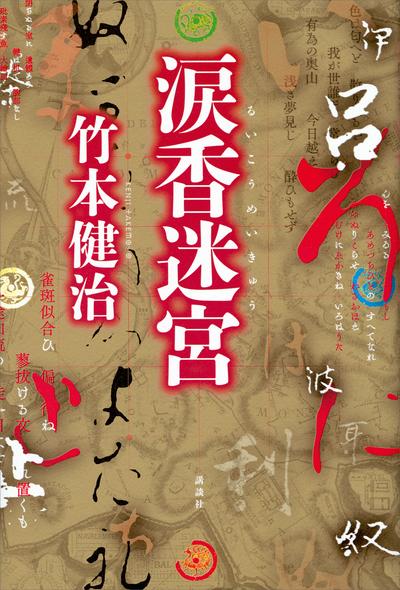 涙香迷宮-電子書籍