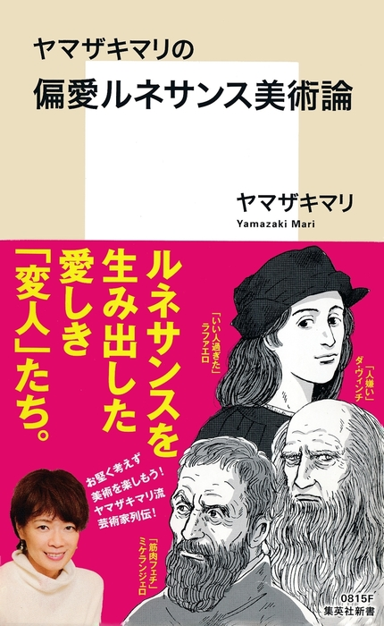 【カラー版】ヤマザキマリの偏愛ルネサンス美術論拡大写真