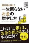 銀行員が教える一生困らないお金の増やし方-電子書籍