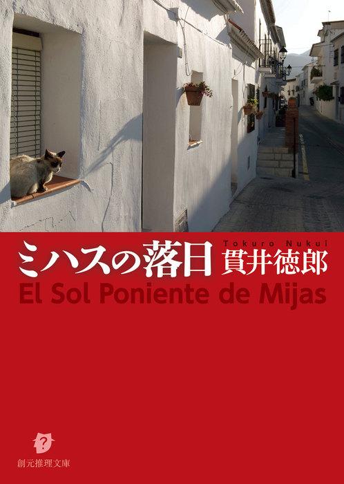 ミハスの落日-電子書籍-拡大画像