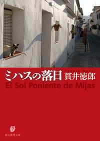ミハスの落日-電子書籍