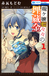 龍ヶ嬢七々々の埋蔵金 1巻-電子書籍