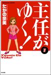主任がゆく! 1巻-電子書籍