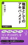 職業としてのアキバ・メイド-電子書籍