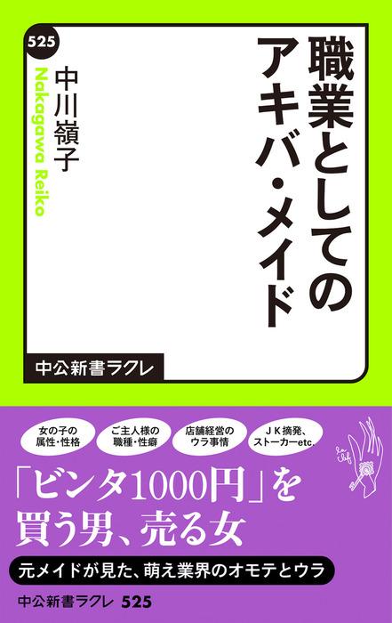 職業としてのアキバ・メイド-電子書籍-拡大画像