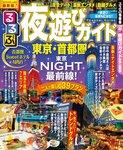 るるぶ夜遊びガイド 東京・首都圏(2016年版)-電子書籍
